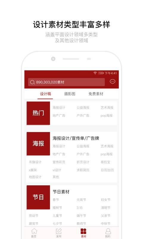 红动中国截图2