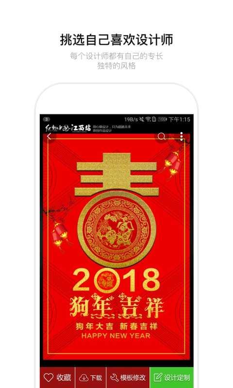 红动中国截图4
