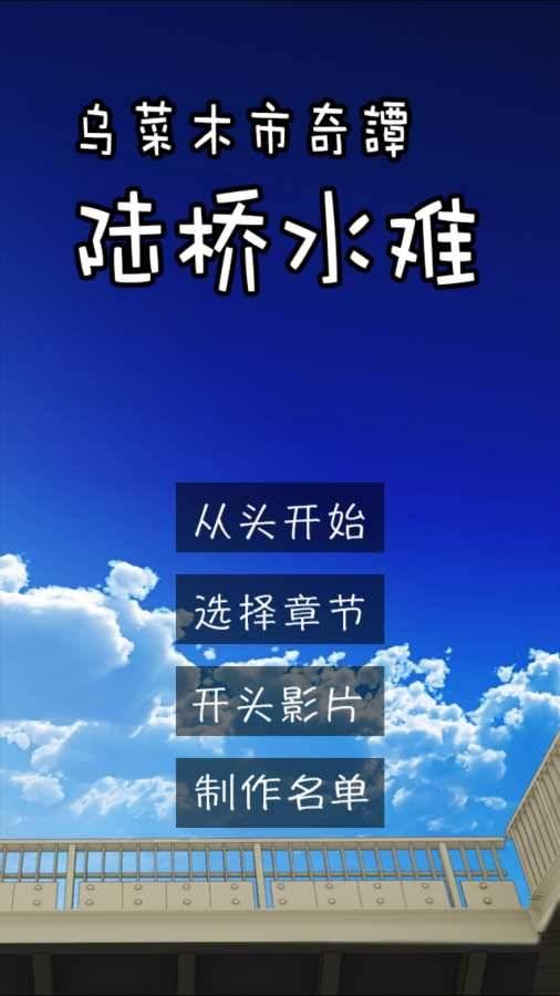 乌菜木市奇谭:陆桥水难截图1