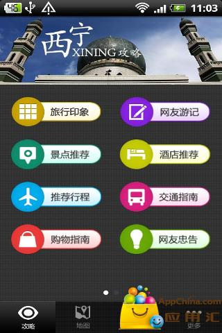 西宁攻略 生活 App-愛順發玩APP