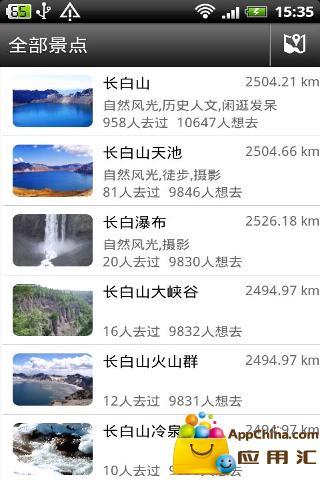 长白山攻略 生活 App-愛順發玩APP