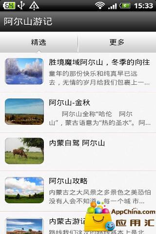 阿尔山攻略 生活 App-愛順發玩APP