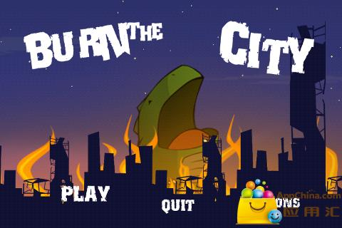 燃烧城市免费版