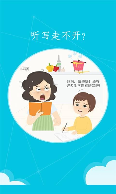 中小學語文100分