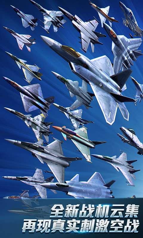 现代空战3D截图0