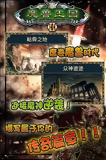 魔兽王国II截图1