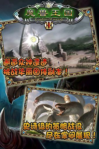 魔兽王国II截图3