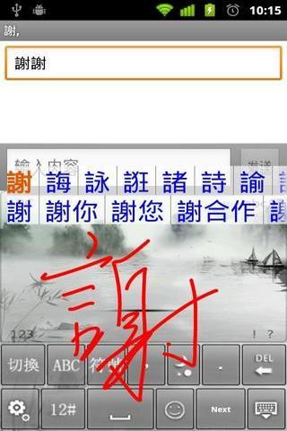 gPen繁体版足写输进法