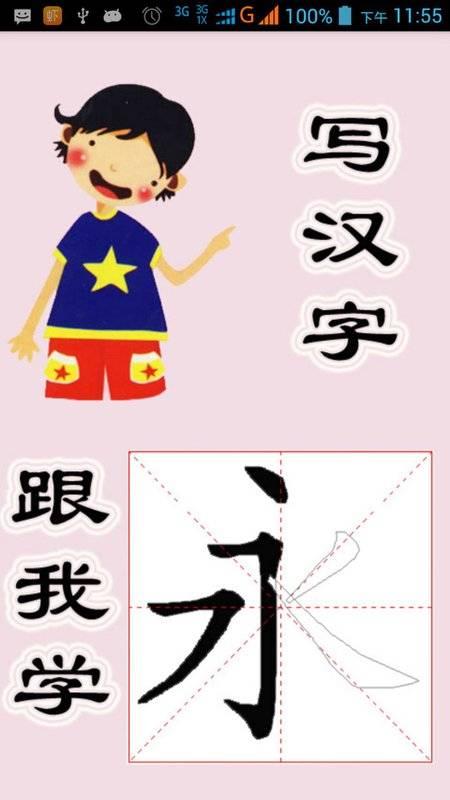 跟我写汉字(海外版)