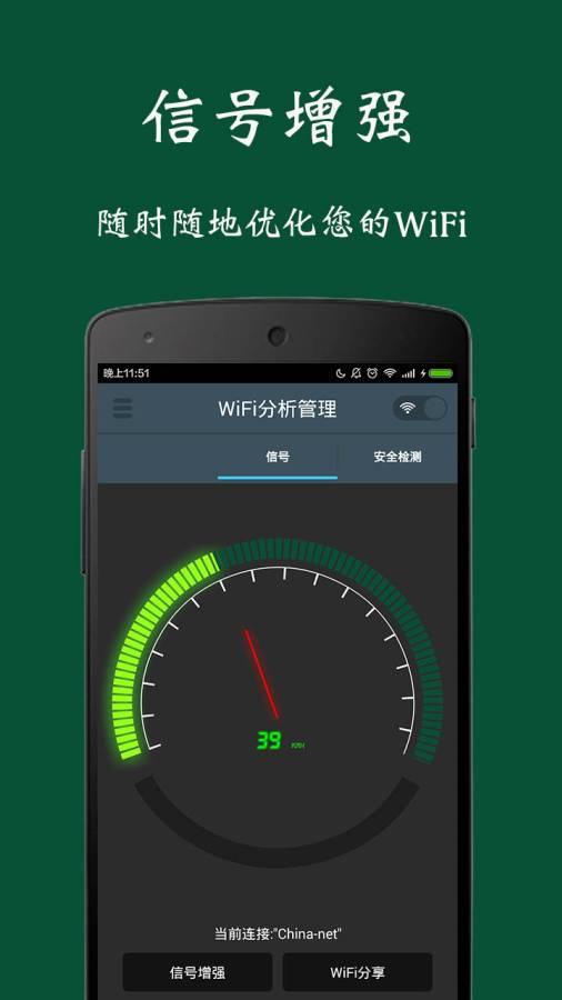 WiFi信号检测增强截图1