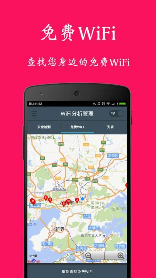 WiFi信号检测增强截图2