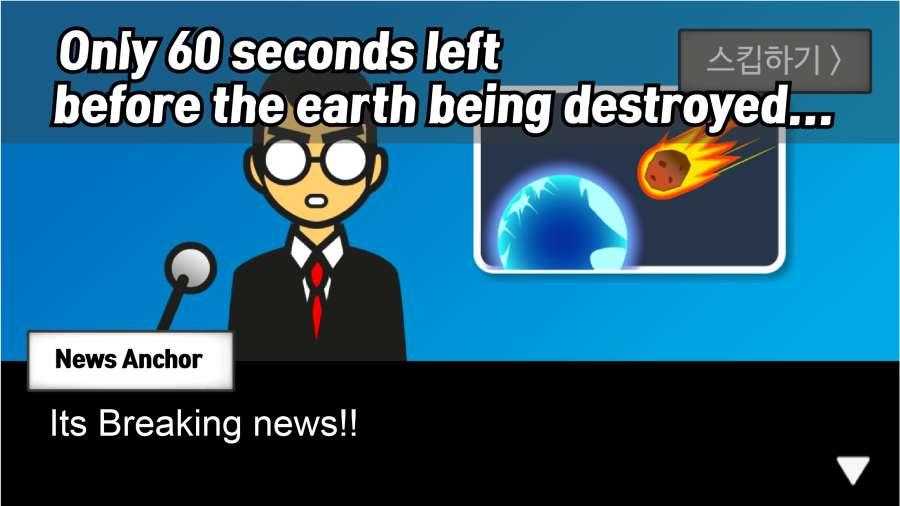 陨石60秒截图0