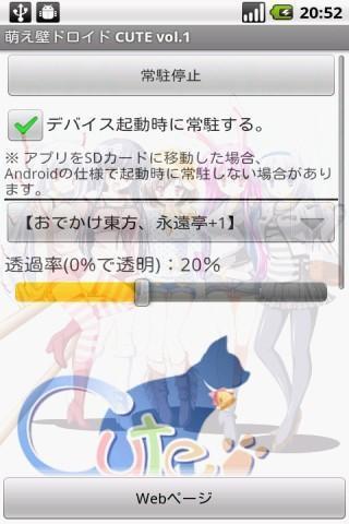 萌壁纸Droid CUTE Vol.2 东方Project 2012.09.30手机版免费下载图片