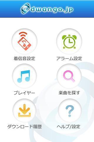 dwango.jp:着うた®・着うたフル®・着メロ・着信音截图0