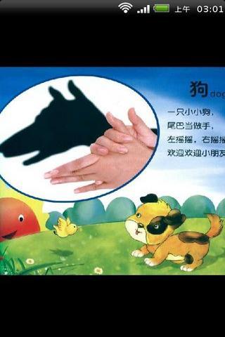 儿童趣味动物手影图片教程集粹