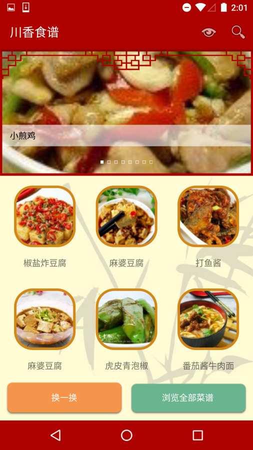 川香食谱截图1