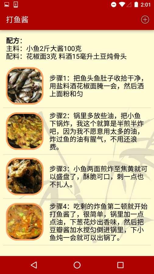 川香食谱截图2