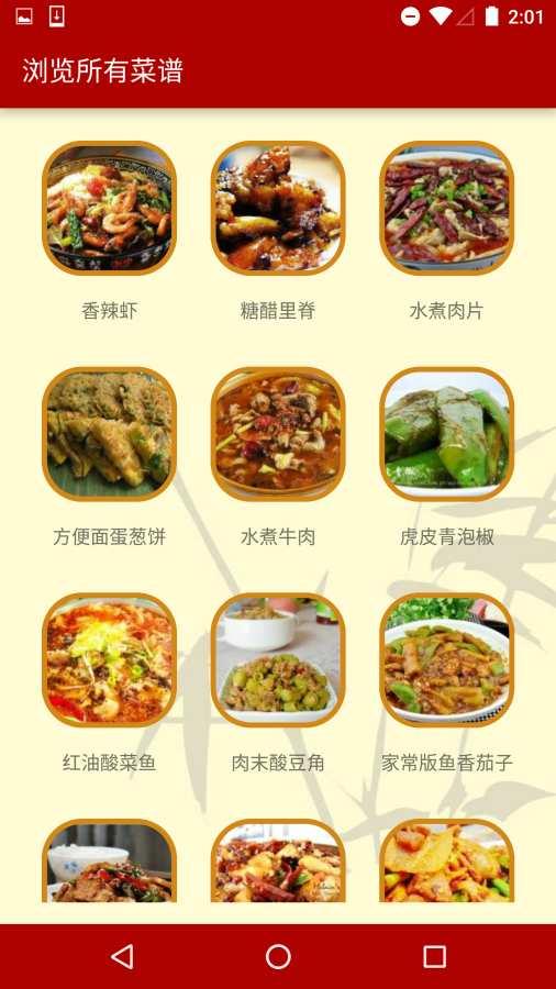 川香食谱截图3
