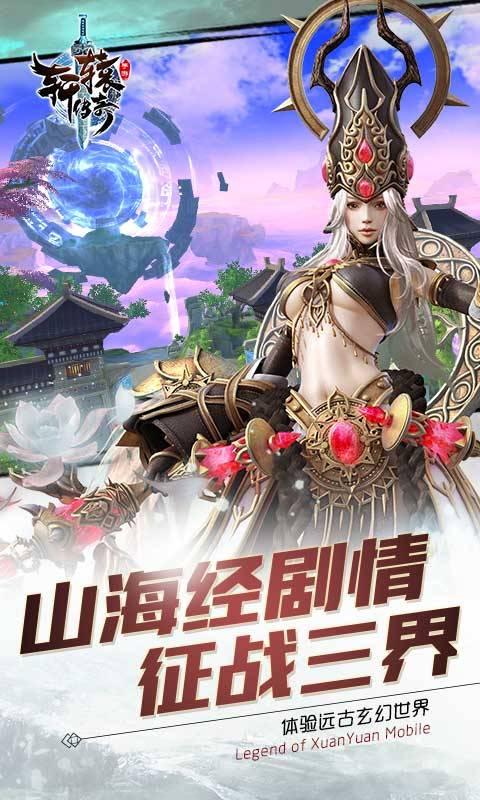 轩辕传奇截图4