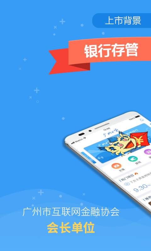 广州e贷-P2P投资