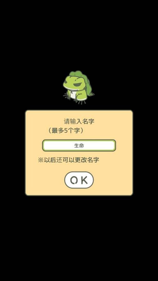 旅行青蛙截图3