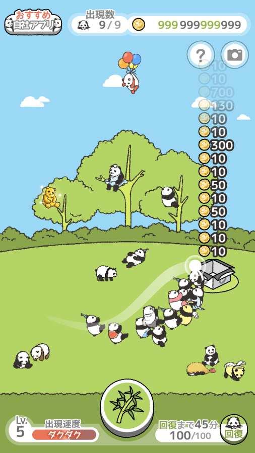 熊猫之森 ぱんだの森截图1