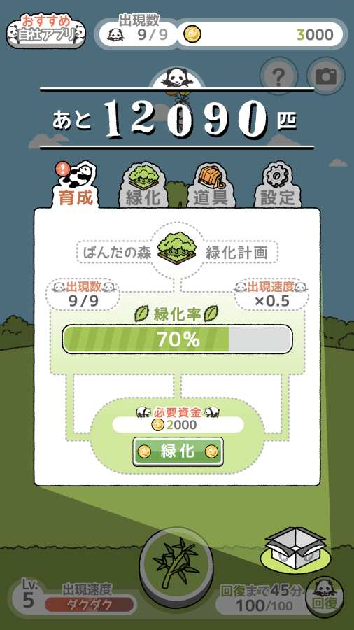 熊猫之森 ぱんだの森截图2
