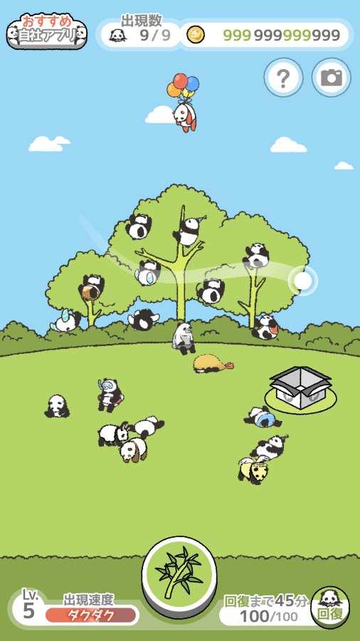 熊猫之森 ぱんだの森截图4