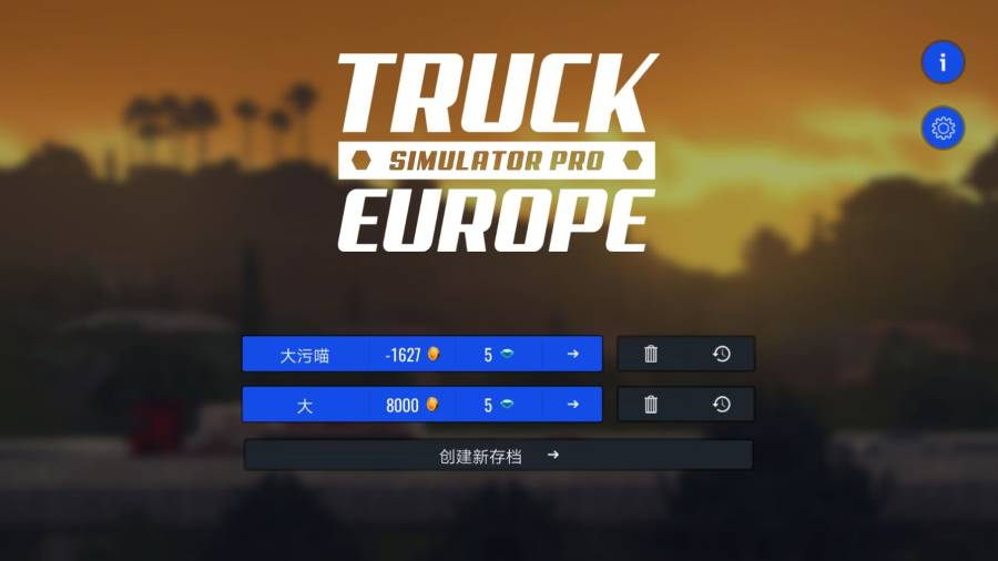欧洲卡车模拟器高级版截图0