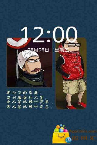 【免費工具App】E主题:屌丝夜生活-APP點子
