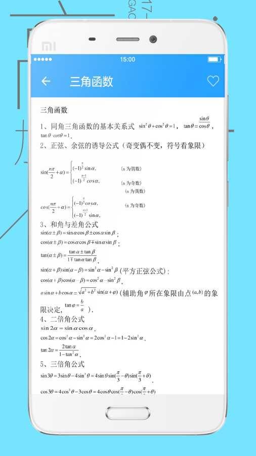 高中数学截图3