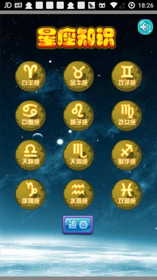星座知识大全截图2