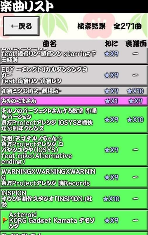 太鼓の達人おみくじ選曲&データベース截图1