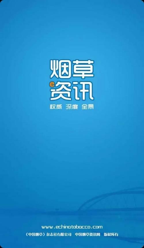 中國煙草資訊