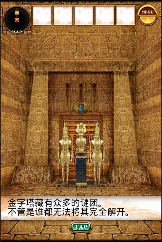 逃离金字塔 ピラミッドからの脱出截图2