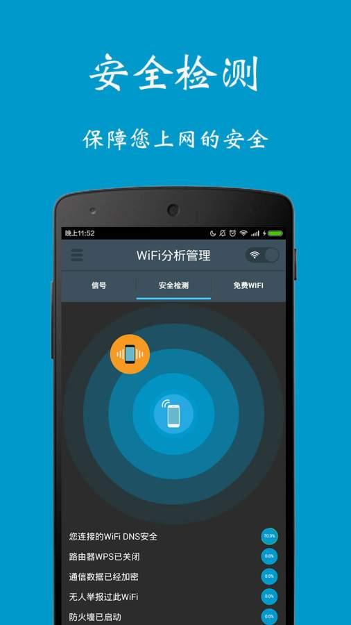 WiFi分析增强仪