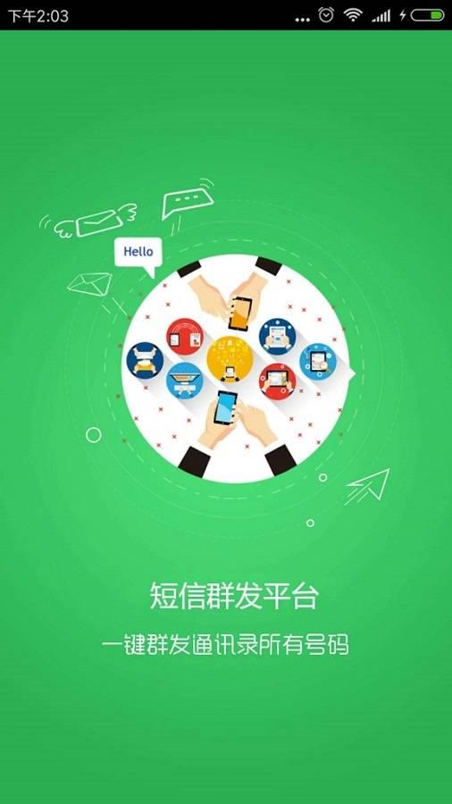 通讯录短信群发平台