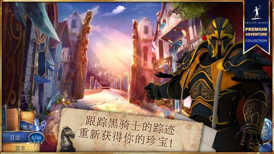 魔法传奇: 分裂的王国截图1