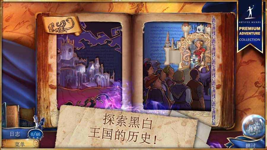 魔法传奇: 分裂的王国截图3