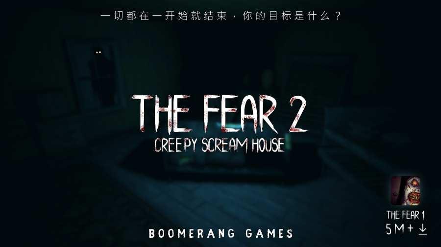 恐惧2:恐惧尖叫屋截图0