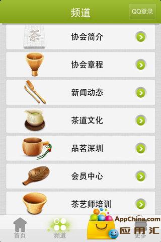 深圳茶协会 生活 App-癮科技App