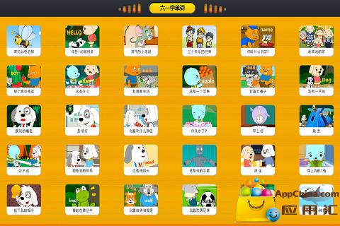 免費下載生產應用APP|六一学单词 app開箱文|APP開箱王