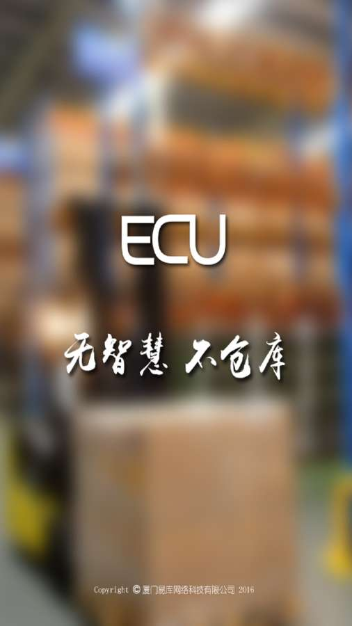 ECU智慧仓库