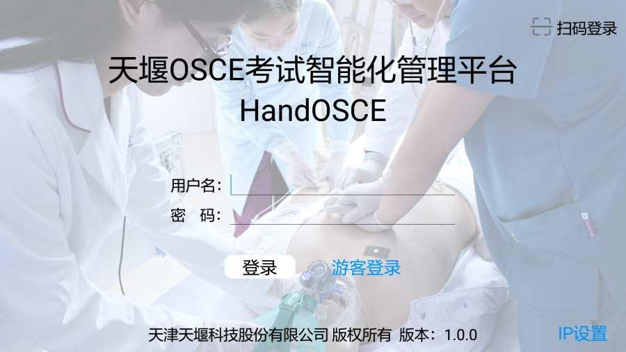 OSCE考试智能化