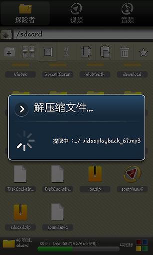 【免費工具App】文件管理器与Flash播放机中文版本-APP點子