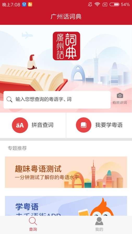 粤语学习词典截图3