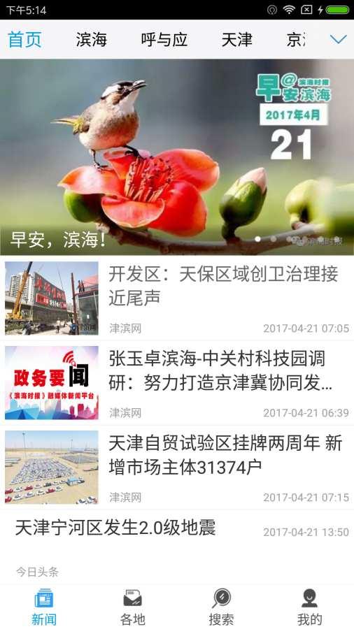 天津滨海截图0