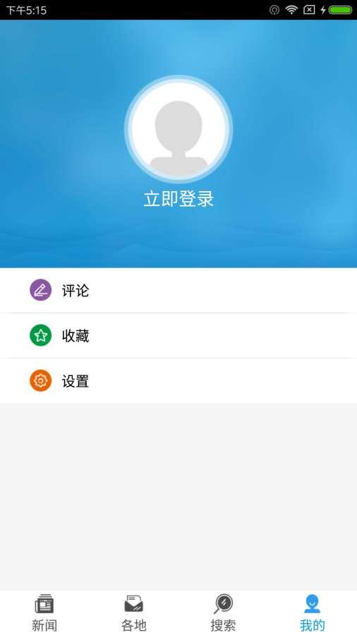 天津滨海截图4