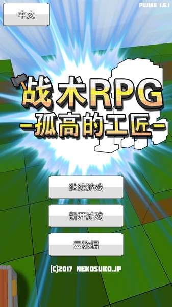 战术RPG截图0