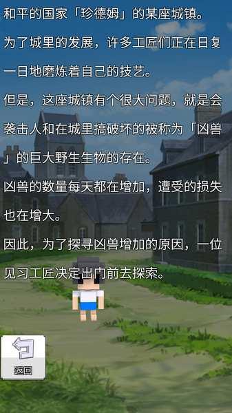 战术RPG截图1